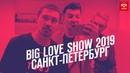 VLOG Красавцы Love Radio | Big Love Show