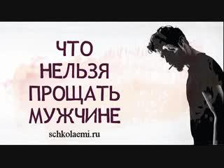 ШЕМИ_52_Что нельзя прощать мужчине