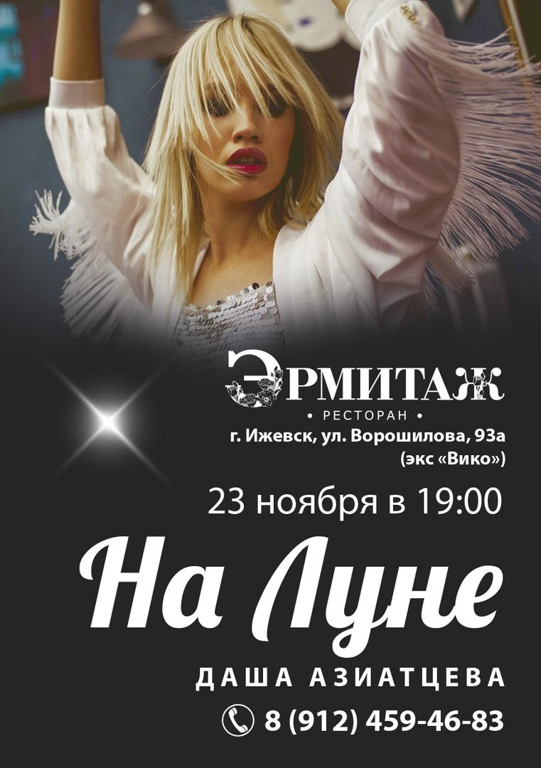 Афиша Ижевск Даша Азиатцева - На луне