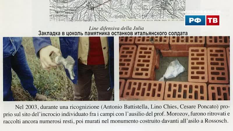 ПОЗОР! Памятник итальянским фашистам в г.Россошь