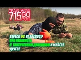 Рома Хорс из 715Team, интервью у Русской Макаки (Razvedos VS Veresk)