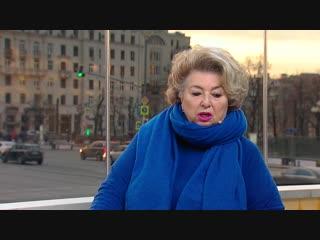Татьяна Тарасова. Вожидании московского Гран-при пофигурному катанию