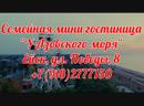 Мини-гостиница У Азовского моря в Ейске. Приглашаем на отдых!