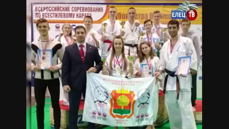 Елецкие каратисты успешно выступили на всероссийском турнире в Санкт-Петербурге