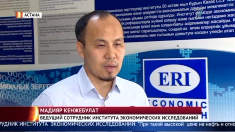 Нефть подорожала как это отразится на казахстанской экономике