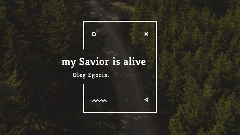 Мой спаситель жив Исполняет Олег Егорин