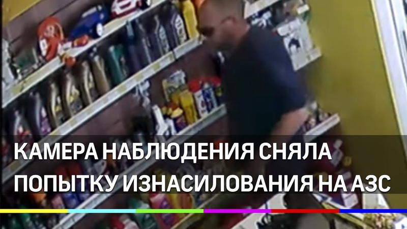 Камера наблюдения сняла попытку изнасилования на АЗС девушку-оператора спас мужчина герой одной лишь лопатой отбился.