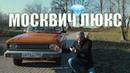 Москвич 2140 SL Автомобиль для богатых из СССР АЗЛК 2140 СЛ Ретро автомобили Про автомобили