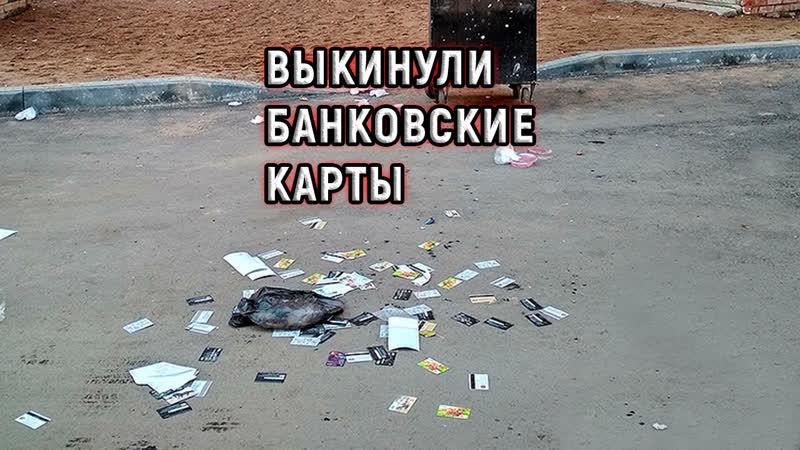 Выкинули банковские карты