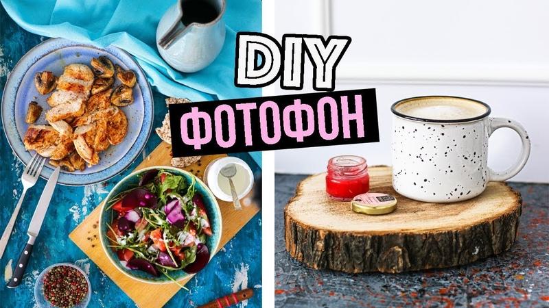 5 DIY ФОТОФОНЫ для Instagram СВОИМИ РУКАМИ до 200 РУБ