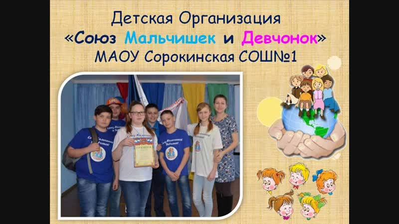 Фильм отчет о проделанной работе детской организации СМиД