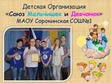 Фильм отчет о проделанной работе детской организации