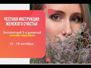 Прими участие в бесплатном 3-х дневном онлайн марафоне Женского Счастья