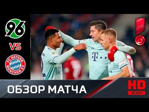15.12.2018 Ганновер - Бавария - 0:4. Обзор матча