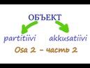 Объект в финском языке часть 2