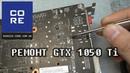 Ремонт видеокарты MSI GTX 1050Ti, или как дорожка спасла карту от прогара.