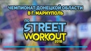 Чемпионат Донецкой области по Street Workout 2018
