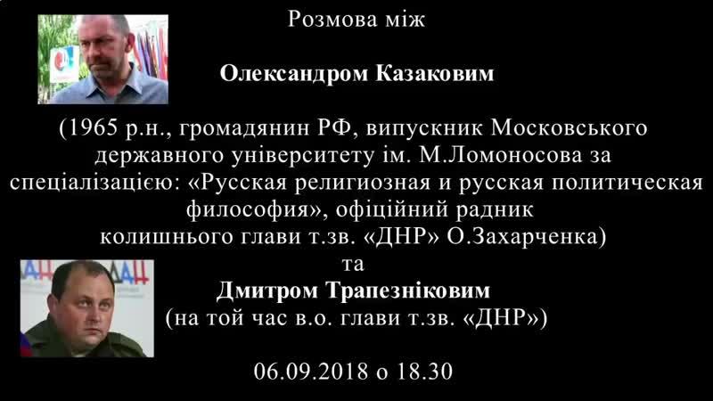 СБУ опубликовала переговоры главарей ДНР