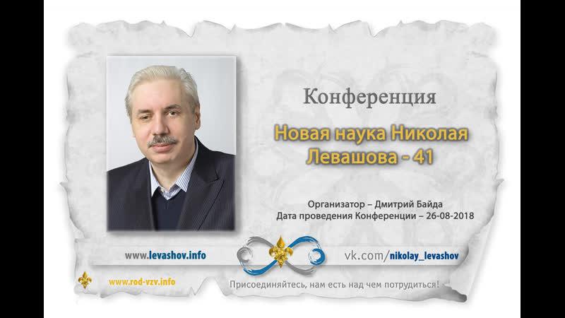 Новая наука Николая Левашова 41 26 08 2018 Д Байда