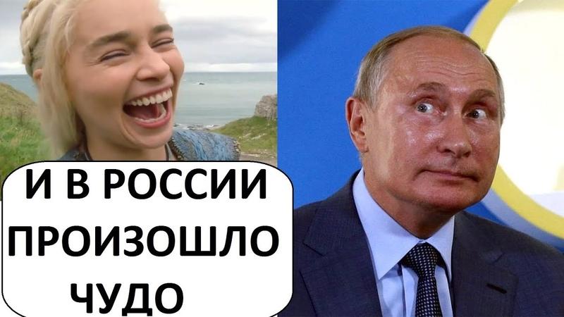 НА ПЕНСИЮ НЕ ДОЖДЁТЕСЬ ПУТИН ОСЧАСТЛИВИЛ РОССИЯН