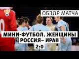 Мини-футбол. Женщины. Россия - Иран - 2:0. Обзор матча