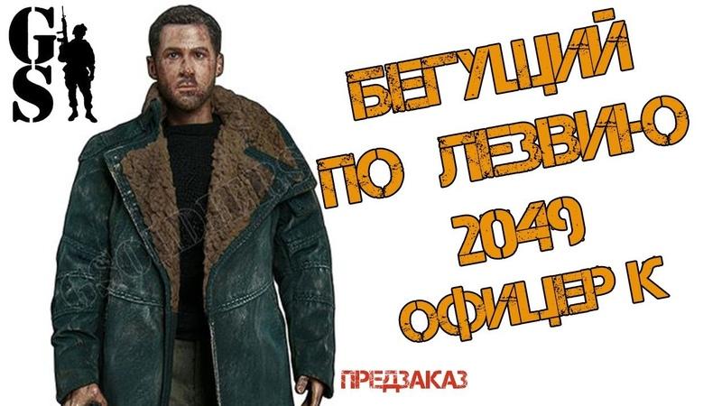 Офицер К - Бегущий по лезвию 2049 (Bladerunner 2049) - предзаказ фигурки 1/6 от Blackbox (BBT9005S)
