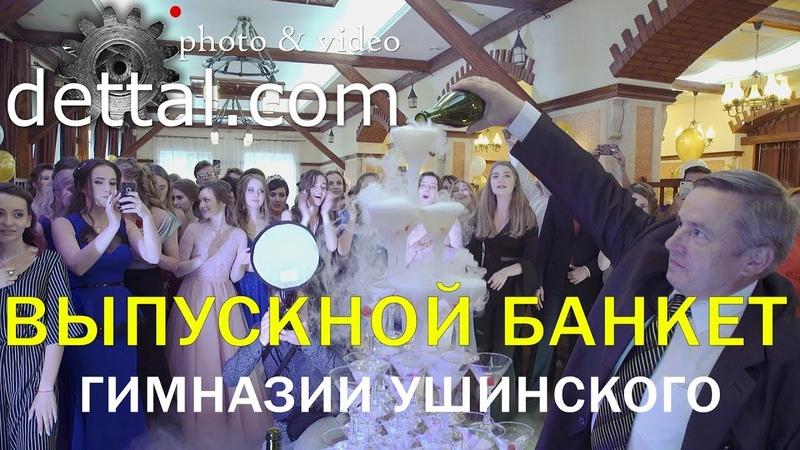 Выпускной банкет гатчинской гимназии им. К.Д. Ушинского. Ресторан ШАЛЕ