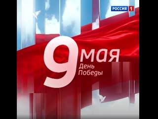 День Победы на телеканале «Россия» - Россия1