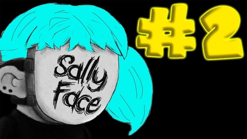 ЛАРРИ СХЕРАЛЛИ►Sally Face.Прохождение.2 эпизод,2 серия