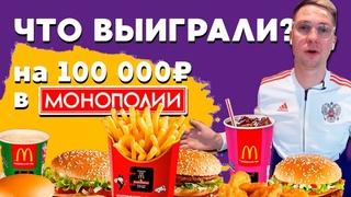 #Даритепло. Проверка Монополии на 100 000 рублей! Крупнейший заказ в Макдональдсе в РФ! Розыгрыш