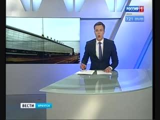 Имя аэропорту Иркутска выберут жители области