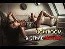 Обработка фотографии в Lightroom Тонировка в стиле MAVRIN