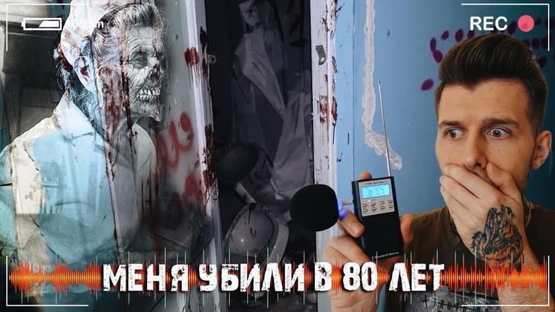Нашли Комнату Пыток | Реальный разговор с Мертвой Медсестрой | ЭГФ | ФЭГ