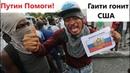Жители Гаити сожгли флаг США с криками Путин помоги! 🔥