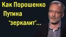 Украина как Порошенко Путина зеркалит... / Последние новости Украины и мира сегодня