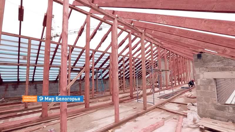 «Белгородская область – 2018»- строительство школы в Разумном-54