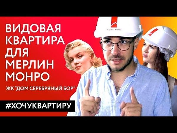Видовая квартира для Мерлин Монро. ЖК Дом Серебряный бор