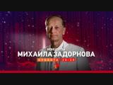 Концерт Михаила Задорнова на РЕН ТВ