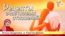Рецепты счастливых отношений Сергей Демин