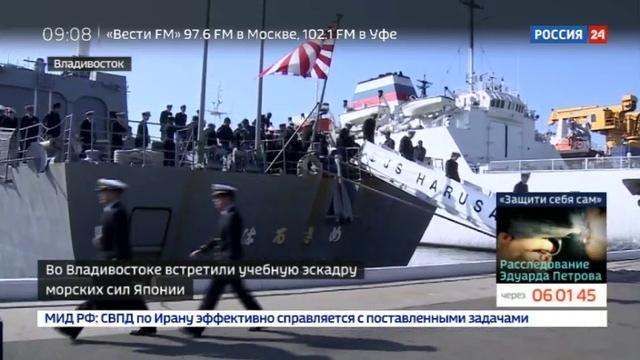 Новости на Россия 24 • Два корабля японского флота прибыли с дружеским визитом во Владивосток