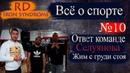 RD iSport Ответ Теоретику Селуянова Жим с груди стоя Всё о спорте 10 ч
