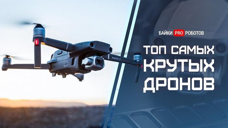 ТОП самых крутых дронов 2019