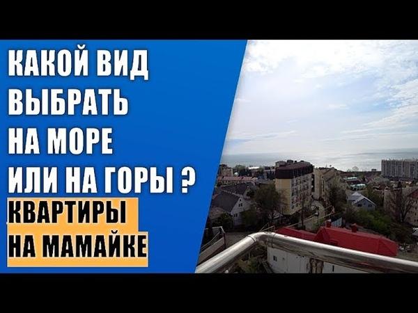 🔴 Какой вид выбрать? На море или на горы? Квартиры на Мамайке : ЖК ОКТЯБРЬСКИЙ Сочи