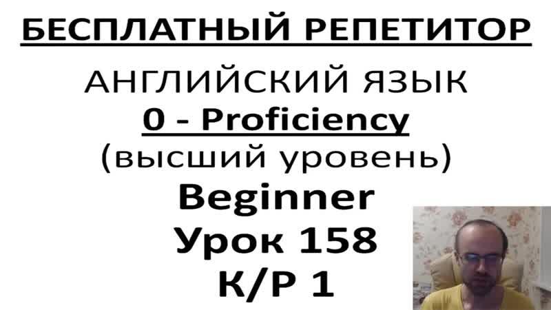 БЕСПЛАТНЫЙ РЕПЕТИТОР. ЗОЛОТОЙ ПЛЕЙЛИСТ. АНГЛИЙСКИЙ ЯЗЫК BEGINNER УРОК 158 УРОКИ