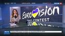Новости на Россия 24 Песков решение Киева подрывает авторитет Евровидения