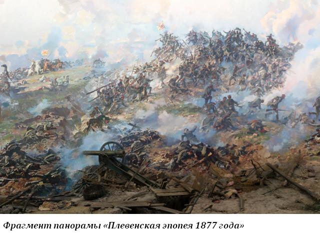 10 декабря русская армия разбила войско Осман-паши и взяла крепость Плевна в Болгарии.