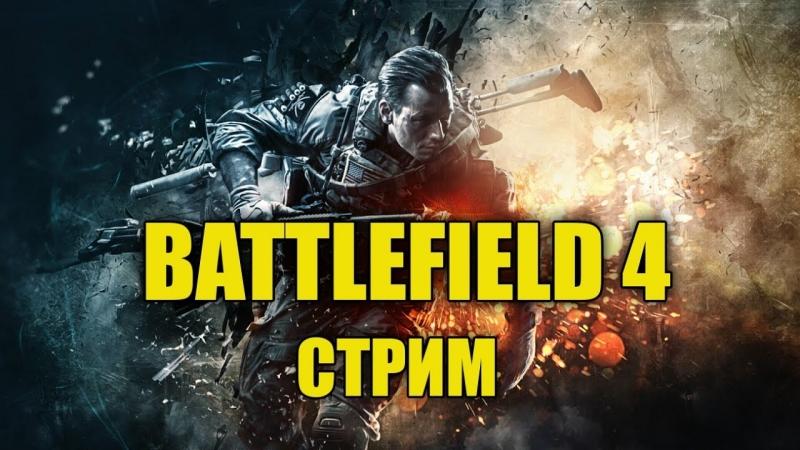 Стрим Battlefield 4 Русский спецназ