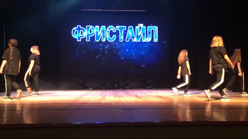 Fordanza Dance Crew - Фристайл 2018