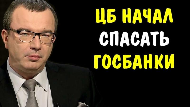 ЦБ начал СПАСАТЬ госбанки Юрий Пронько
