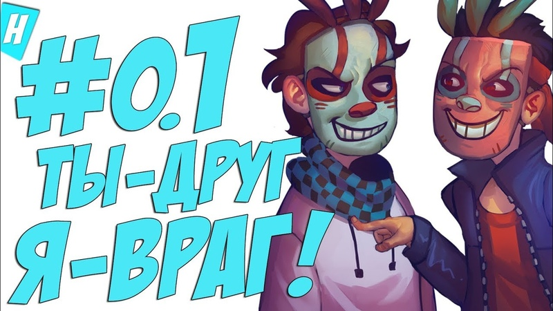 Lp. История Приключений 0.1 СТАРЫЕ ДРУЗЬЯ И НОВЫЕ ВРАГИ!